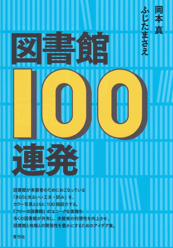図書館100連発  画像1