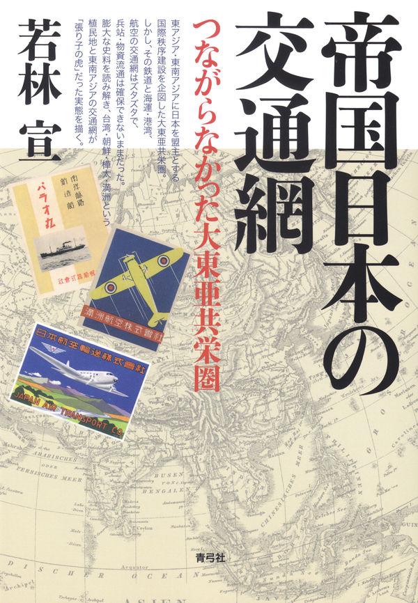 帝国日本の交通網  画像1