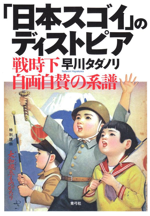 「日本スゴイ」のディストピア  画像1