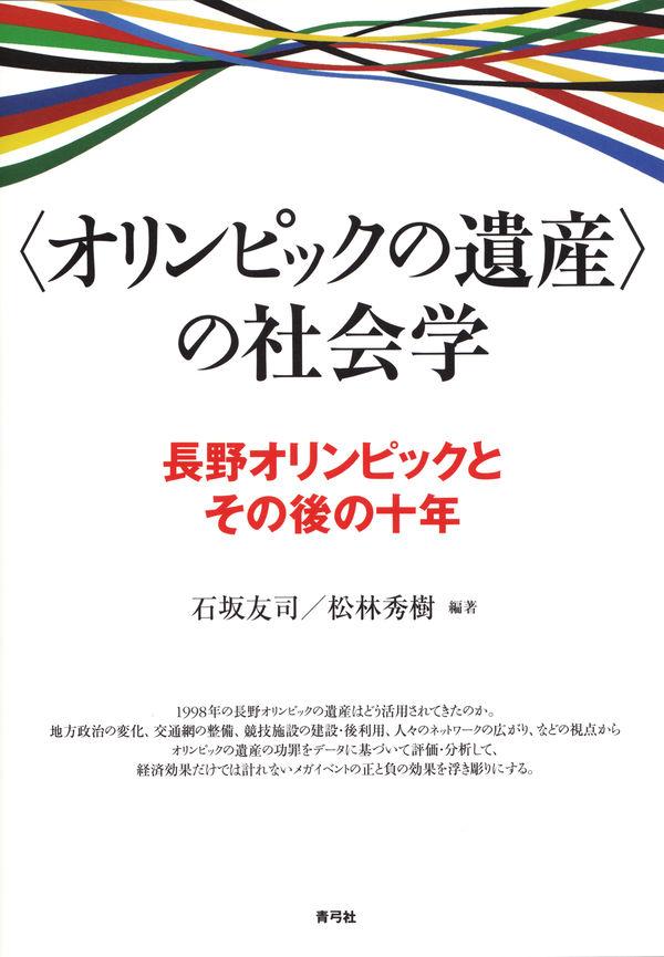 〈オリンピックの遺産〉の社会学  画像1