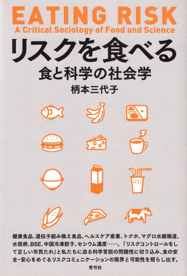 リスクを食べる  画像1