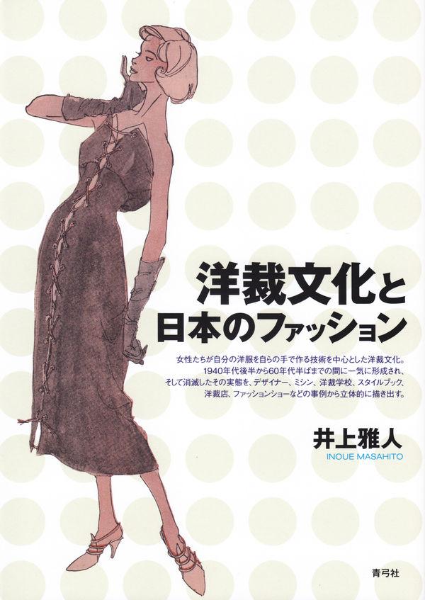 洋裁文化と日本のファッション  画像1