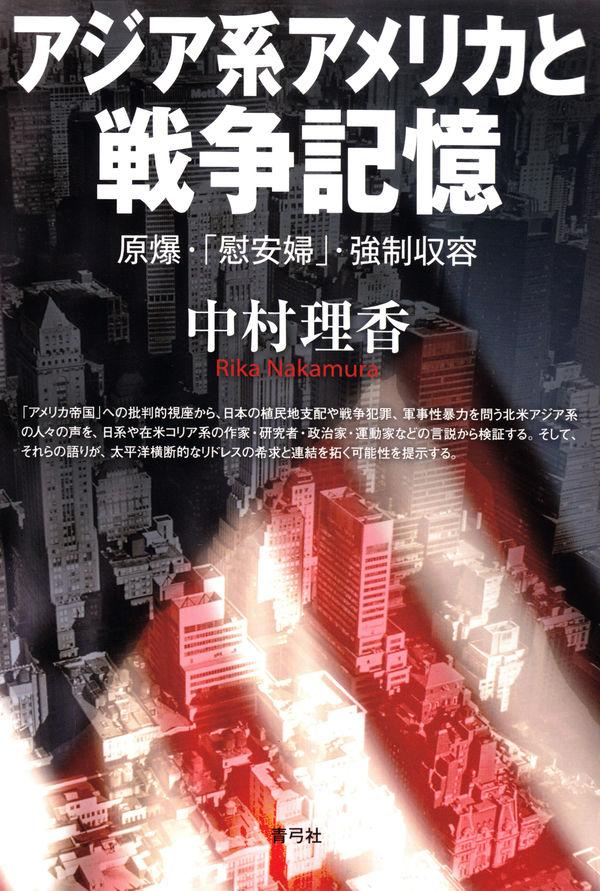 アジア系アメリカと戦争記憶  画像1