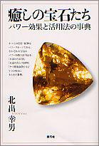 癒しの宝石たち  画像1