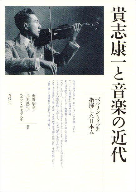 貴志康一と音楽の近代  画像1