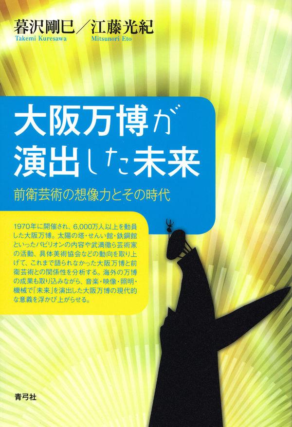 大阪万博が演出した未来  画像1