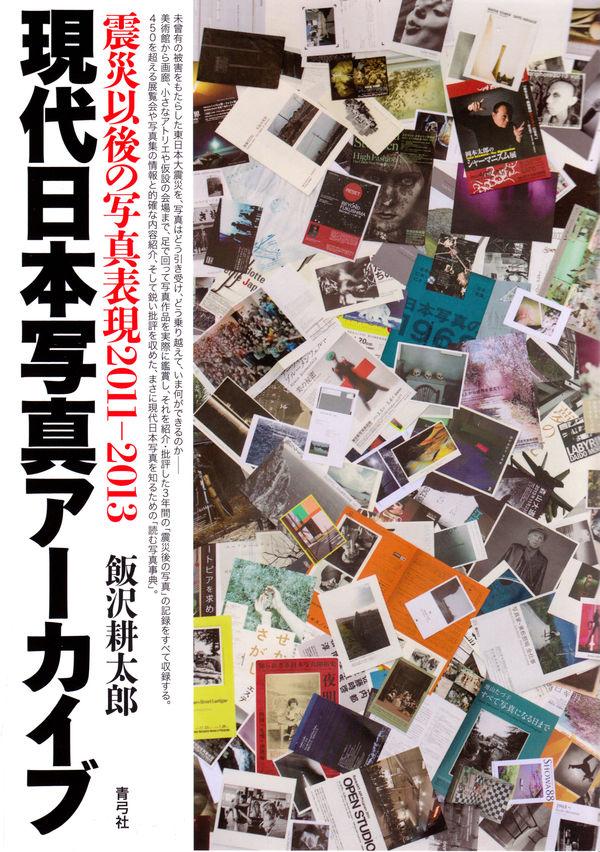 現代日本写真アーカイブ  画像1