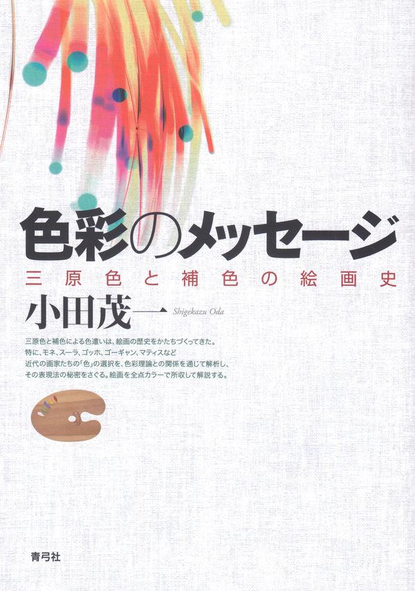 色彩のメッセージ  画像1