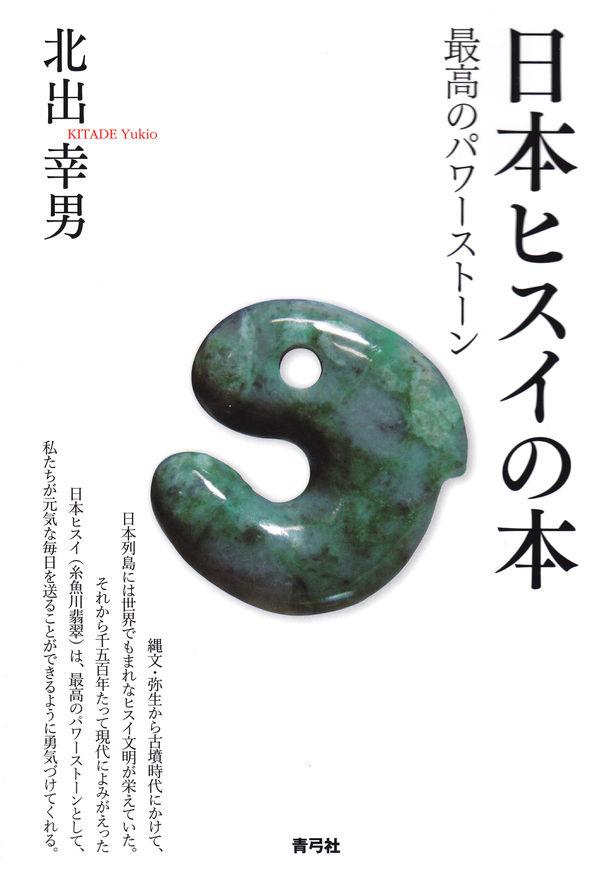 日本ヒスイの本  画像1