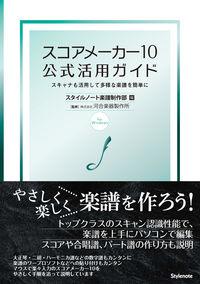 スコアメーカー10公式活用ガイド (スタイルノート)