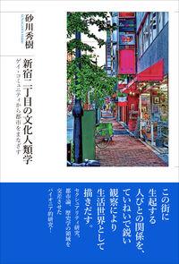 新宿二丁目の文化人類学(太郎次郎社エディタス)