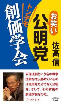 お笑い公明党  トンデモ創価学会 (七つ森書館)