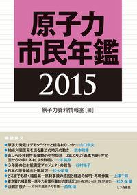 原子力市民年鑑2015 (七つ森書館)