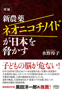 新農薬ネオニコチノイドが日本を脅かす (七つ森書館)