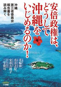 安倍政権は、どうして沖縄をいじめるのか! (七つ森書館)