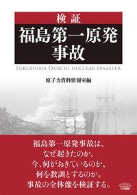 検証 福島第一原発事故 (七つ森書館)