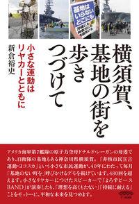 横須賀、基地の街を歩きつづけて (七つ森書館)