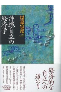 沖縄自立の経済学 (七つ森書館)
