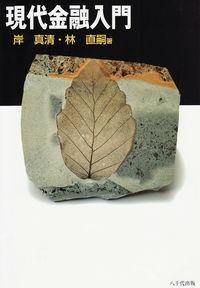 現代金融入門 (八千代出版)
