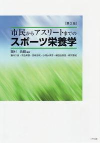 市民からアスリートまでのスポーツ栄養学 (八千代出版)