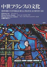 中世フランスの文化 (論創社)