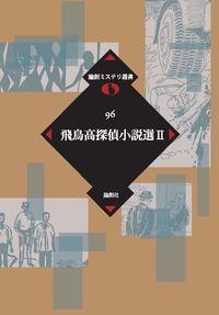 飛鳥高探偵小説選Ⅱ (論創社)