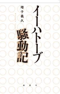 イーハトーブ騒動記 (論創社)