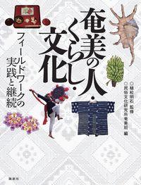 奄美の人・くらし・文化 (論創社)