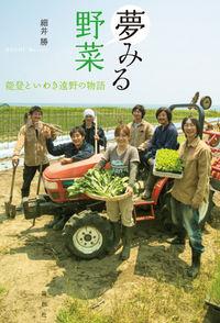 夢みる野菜 (論創社)