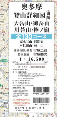 奥多摩登山詳細図/東編 (吉備人出版)