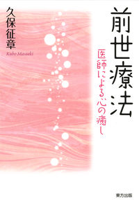 前世療法 (東方出版)
