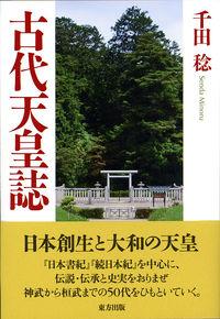 古代天皇誌 (東方出版)