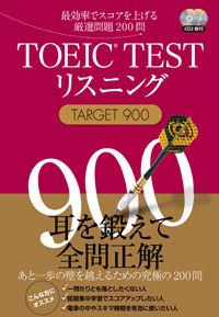 TOEIC(R)TESTリスニングTARGET900 (Jリサーチ出版)
