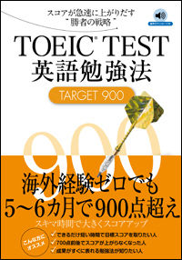 TOEIC(R)TEST英語勉強法TARGET900 (Jリサーチ出版)
