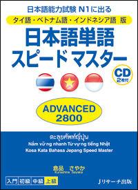 タイ語・ベトナム語・インドネシア語版 日本語単語スピードマスター ADVANCED2800 (Jリサーチ出版)