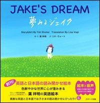 夢みるジェイク ∼JAKE'S DREAM ∼ (Jリサーチ出版)