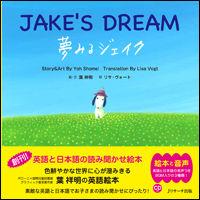 ミニ版CD付 夢みるジェイク ∼JAKE'S DREAM∼ (Jリサーチ出版)