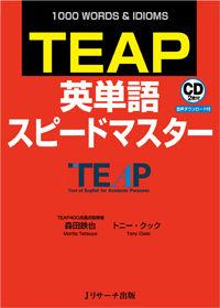 TEAP英単語スピードマスター (Jリサーチ出版)