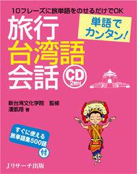 単語でカンタン!旅行台湾語会話 (Jリサーチ出版)
