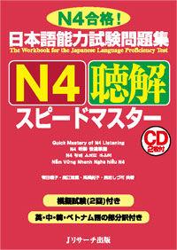日本語能力試験問題集 N4聴解スピードマスター (Jリサーチ出版)