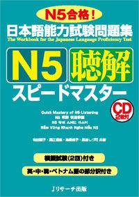 日本語能力試験問題集 N5聴解スピードマスター (Jリサーチ出版)