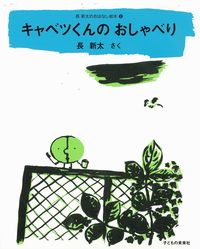 キャベツくんのおしゃべり 2(子どもの未来社)