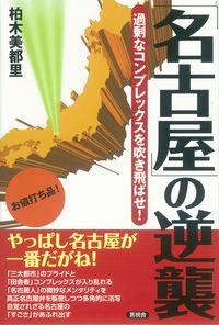 「名古屋」の逆襲 (言視舎)
