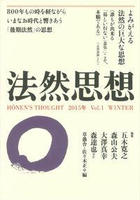 法然思想Vol.1 (言視舎)