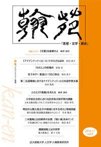 翰苑  2015.11 vol.4 (海風社)