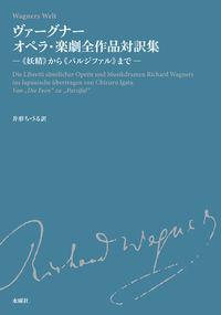 ヴァーグナー オペラ・楽劇全作品対訳集 (水曜社)