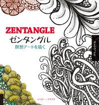 ゼンタングル 瞑想アートを描く(ガイアブックス)