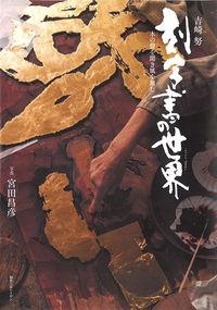 吉崎 努 刻字書の世界 (せせらぎ出版)