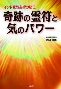 奇跡の霊符と気のパワー (知道出版)