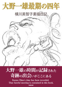 大野一雄最期の四年 (知道出版)